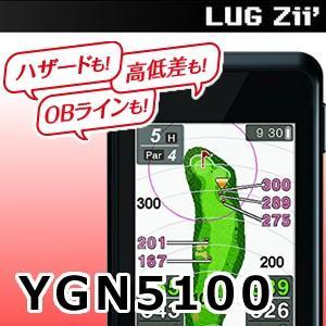 送料無料 ユピテル ゴルフナビ ハザード/高低差/OBライン YGN5100 qvshop