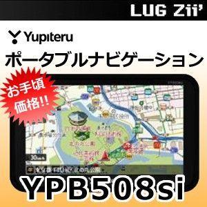 送料無料 ユピテル 5.0V型ポータブルナビゲーション YPB508si qvshop
