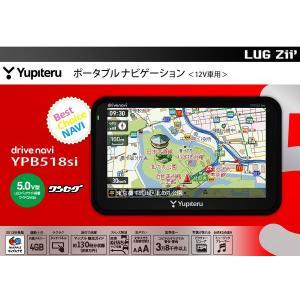 ≪売り尽くしセール≫送料無料 ユピテル 5インチワイドQVGA 液晶タッチパネル カーナビ YPB518si qvshop