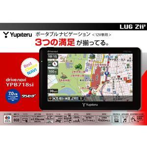 ≪売り尽くしセール≫送料無料 ユピテル 7インチワイドVGA 液晶タッチパネル カーナビ YPB718si qvshop