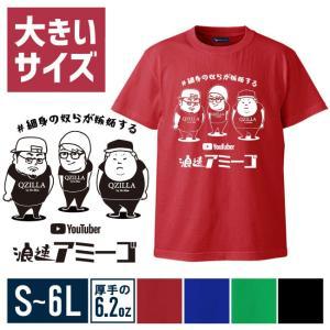 大阪の勢いのあるYoutuberと言えば 浪速アミーゴ! 個性のあるデブ3人が大食い・早食いをはじめ...