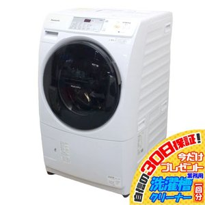 E7350NU 30日保証!ドラム式洗濯乾燥機 パナソニック NA-VH320L 15年製 洗7/乾...