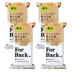 薬用石鹸 ForBack 135g×4個セット|r-ainet