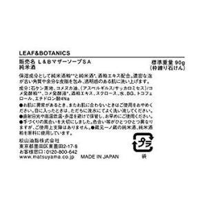リーフ&ボタニクス マザーソープ 純米酒|r-ainet