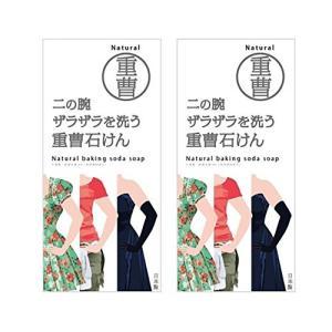 ニの腕を洗う重曹石鹸 (2個)|r-ainet