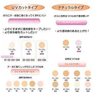 綺羅化粧品 フェイスパウダーEX (ベージュ03) 《リフィル》 SPF15・PA++ (粉おしろい) r-ainet