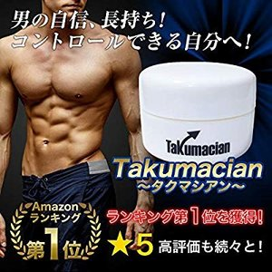 Takumacian タクマシアン ボディ用クリーム 男性用 長持ち 自信|r-ainet
