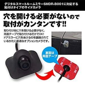 デジタルスマートルームミラー SMDR-B001 専用 貼り付けタイプ サイドカメラ サイドビューカメラ ゴム製 2個 COMS IP67|r-ainet