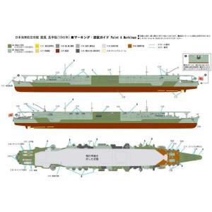 ピットロード 1/700 スカイウェーブシリーズ 日本海軍 空母 龍鳳 長甲板 プラモデル W193|r-ainet