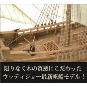 ウッディジョー 1/40 ハーフムーン 木製帆船模型 組立キット|r-ainet