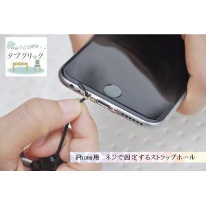 iPhone 7/6 対応 ストラップ取り付け 金具 ネジで固定するストラップホール アタッチメント ストラップホルダー r-ainet