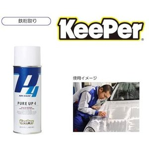 キーパー (KeePer) PRO SHOP使用 特別限定品 鉄粉除去補助剤 ピュアアップ4 420ml ECA007HTRC2.1|r-ainet