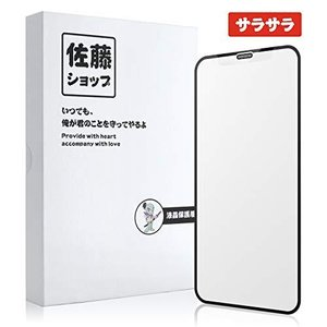 佐藤ショップ (i)Phone Xs/X フィルム アンチグレア サラサラ感・ゲーマー向き日本製旭硝子 硬度9H 反射/指紋防止 (i)Ph r-ainet