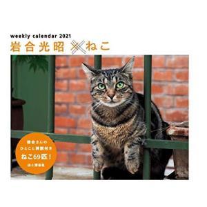 カレンダー2021 岩合光昭×ねこ (週めくり・卓上/壁掛け・リング) (ヤマケイカレンダー2021) r-ainet