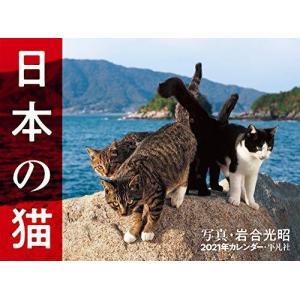 2021年カレンダー 日本の猫 (カレンダー) r-ainet