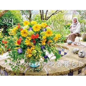 カレンダー2021 バラとハーブのある暮らし ベニシア・スタンリー・スミス (月めくり・壁掛け) (ヤマケイカレンダー2021) r-ainet