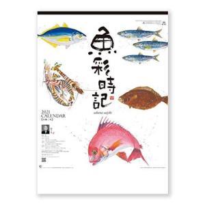 新日本カレンダー 2021年 カレンダー 壁掛け 魚彩時記 岡本肇 NK107 r-ainet
