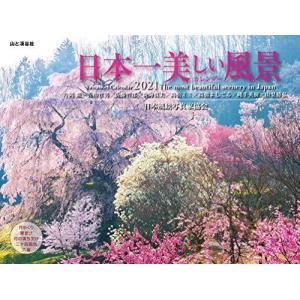 カレンダー2021 日本一美しい風景カレンダー (月めくり・壁掛け) (ヤマケイカレンダー2021) r-ainet