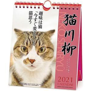 2021年 猫川柳(週めくり)カレンダー 1000115864 vol.006 r-ainet