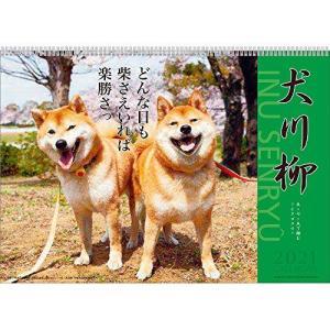 2021年 犬川柳カレンダー 1000115859 vol.001 r-ainet