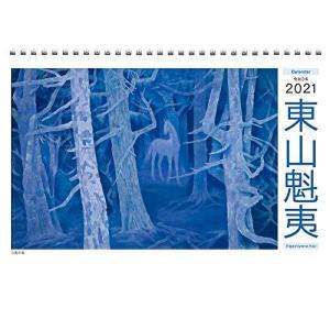 東山魁夷アートカレンダー2021年版 <小型判> r-ainet