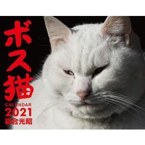 ボス猫カレンダー2021 r-ainet