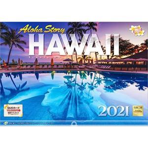 写真工房 「ハワイ Aloha Story」 2021年 カレンダー 壁掛け SD-4 風景 r-ainet
