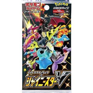 ポケモンカードゲーム ハイクラスパック シャイニースターV (5パック) (10枚入り)|r-ainet