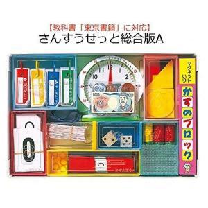 教科書「東京書籍」に対応の算数セット さんすうせっと総合版A|r-ainet