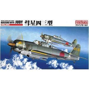 ファインモールド 1/48 日本海軍 艦上爆撃機 彗星四三型 プラモデル FB8|r-ainet