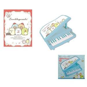 すみっコぐらし 電子ピアノ おもちゃ ピアノ 楽器 すみっこぐらし グッズ しろくま とかげ ねこ BL 2|r-ainet