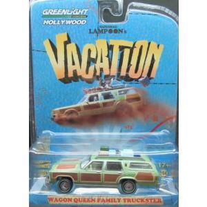 1/64 バケーション Vacation  ワゴン Wagon Queen Family Truckster  グリーンライト GREENLIGHT