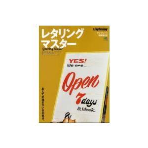 エイムック  別冊ライトニング Vol.142 レタリングマスター