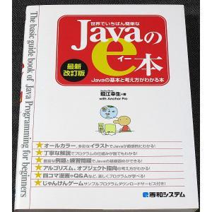 世界でいちばん簡単なJavaのe本 Javaの基本と考え方がわかる本 r-books