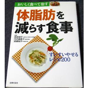 体脂肪を減らす食事|r-books