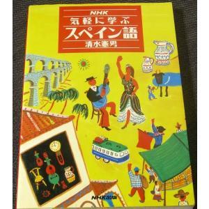 NHK 気軽に学ぶスペイン語 r-books