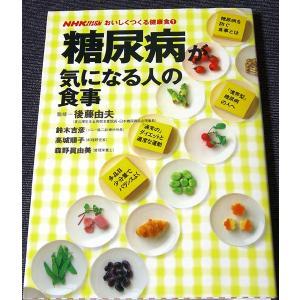 糖尿病が気になる人の食事|r-books