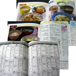 糖尿病が気になる人の食事 r-books 02