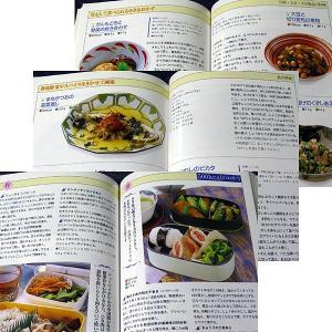 糖尿病が気になる人の食事 r-books 03