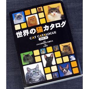 世界の猫カタログ BEST43|r-books