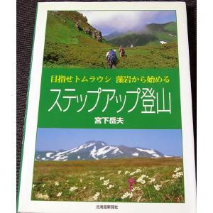 ステップアップ登山 ─目指せトムラウシ藻岩から始める r-books