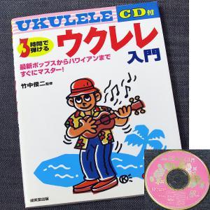 3時間で弾けるウクレレ入門 CD付|r-books