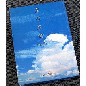 空の名前|r-books
