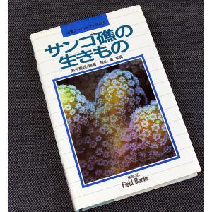 サンゴ礁の生きもの|r-books