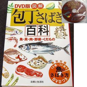 DVD版 図解包丁さばき百科 |r-books