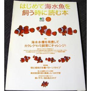 はじめて海水魚を飼う時に読む本|r-books