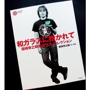 和ガラスに抱かれて−坂崎幸之助のガラス・コレクション|r-books