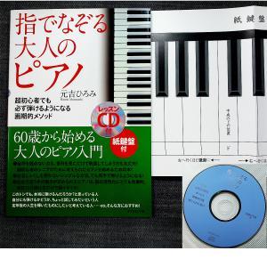 指でなぞる大人のピアノ|r-books