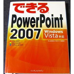できる PowerPoint 2007 r-books