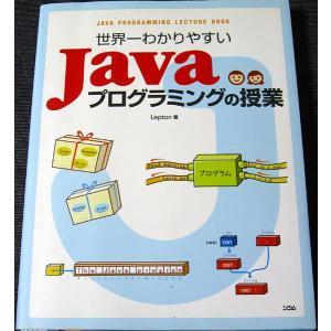 世界一わかりやすいJavaプログラミングの授業 r-books